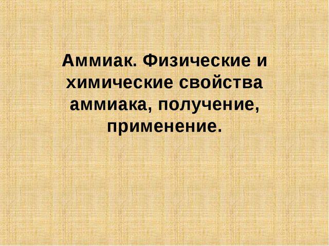Аммиак. Физические и химические свойства аммиака, получение, применение.