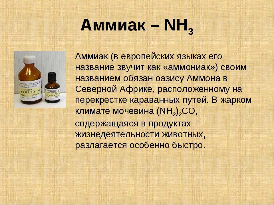 Аммиак –NH3 Аммиак (в европейских языках его название звучит как «аммониак»)...