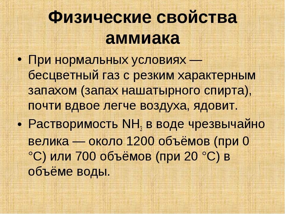 Физические свойства аммиака При нормальных условиях — бесцветный газ с резким...