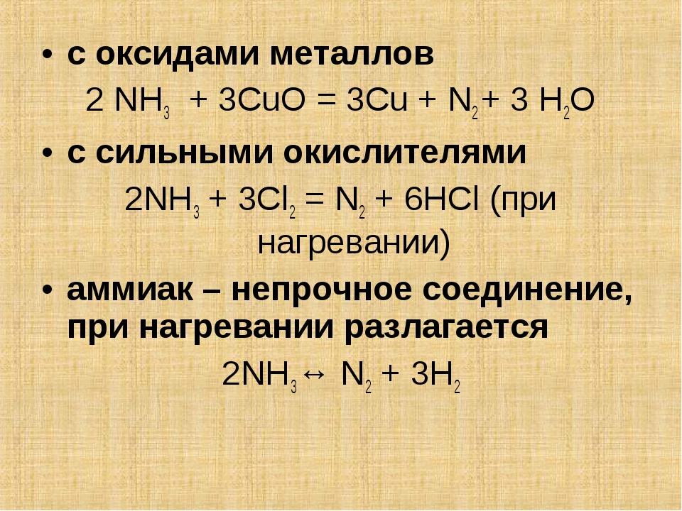 с оксидами металлов 2 NH3+ 3CuO = 3Cu + N2+ 3 H2O с сильными окислителями...