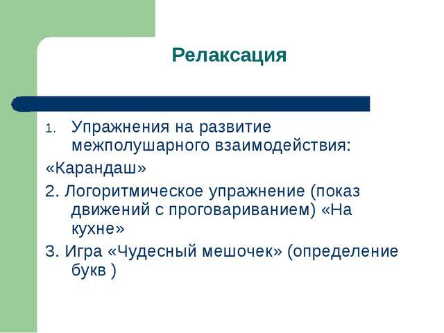 Релаксация Упражнения на развитие межполушарного взаимодействия: «Карандаш» 2...