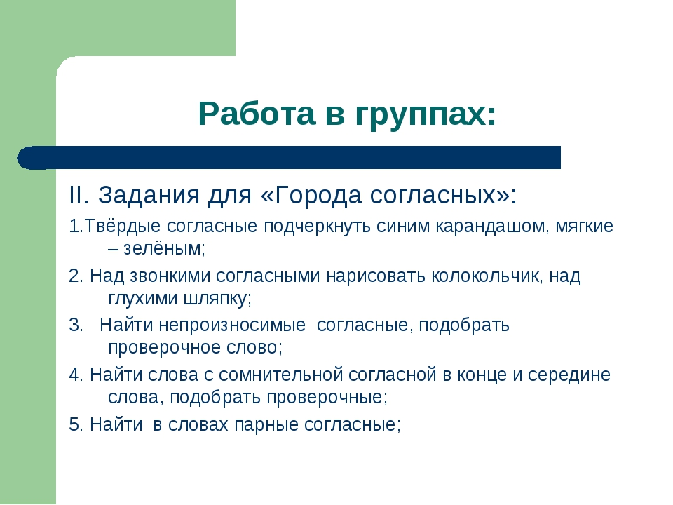 Работа в группах: II. Задания для «Города согласных»: 1.Твёрдые согласные под...
