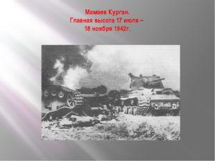 Мамаев Курган. Главная высота 17 июля – 18 ноября 1942г.