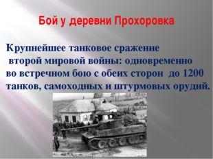 Бой у деревни Прохоровка Крупнейшее танковое сражение второй мировой войны: о