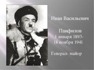 Иван Васильевич Панфилов 1 января 1893- 18 ноября 1941 Генерал- майор