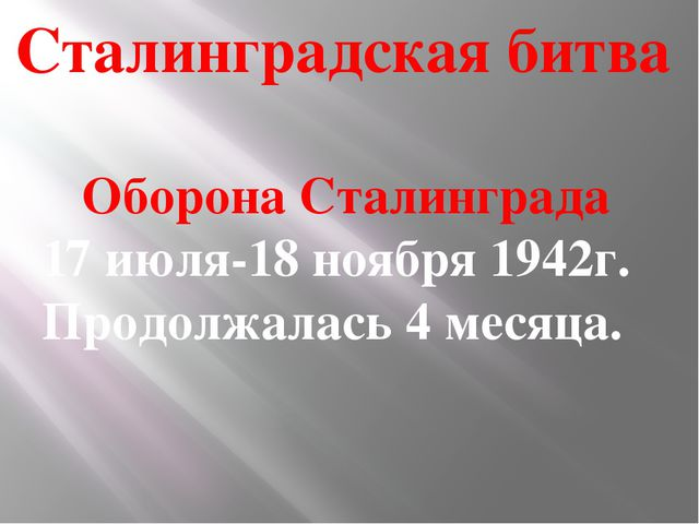 . Сталинградская битва Оборона Сталинграда 17 июля-18 ноября 1942г. Продолжал...