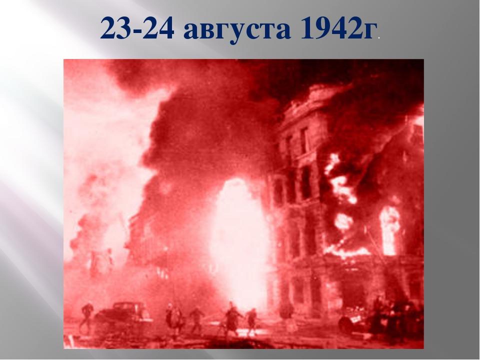23-24 августа 1942г.