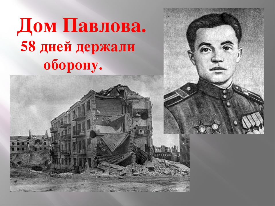 Дом Павлова. 58 дней держали оборону.