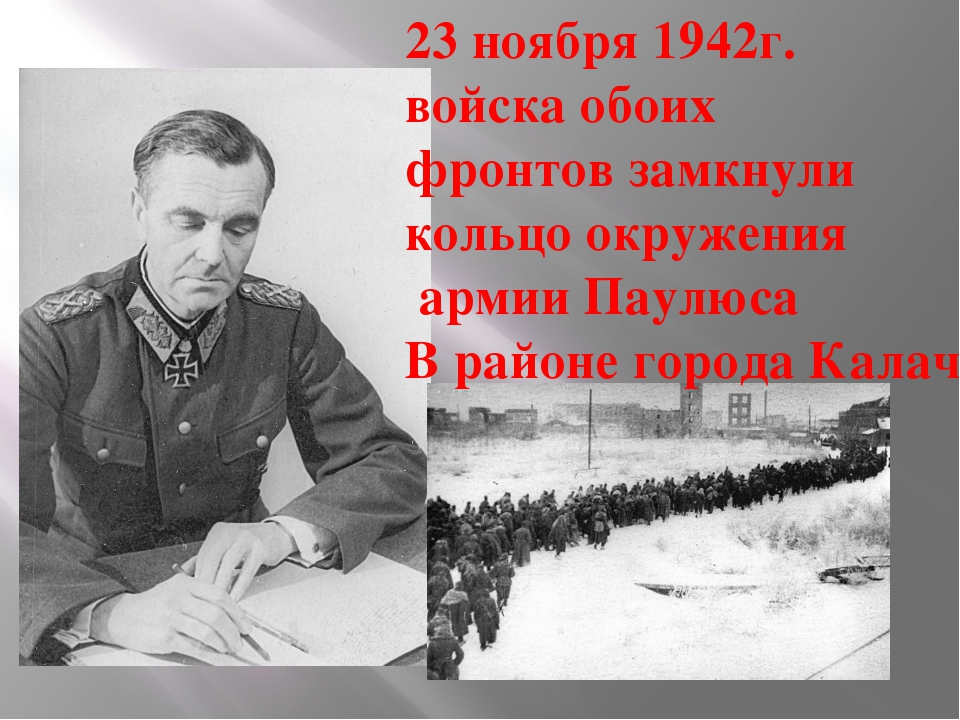 23 ноября 1942г. войска обоих фронтов замкнули кольцо окружения армии Паулюса...