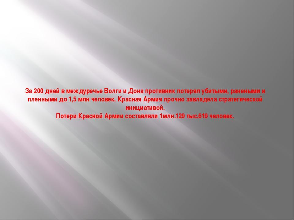 За 200 дней в междуречье Волги и Дона противник потерял убитыми, ранеными и п...