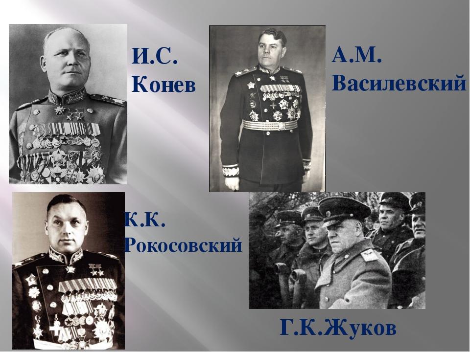 А.М. Василевский И.С. Конев К.К. Рокосовский Г.К.Жуков