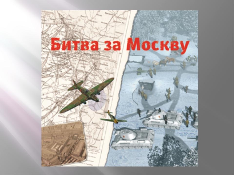 Днем сентября, открытки о битве под москвой