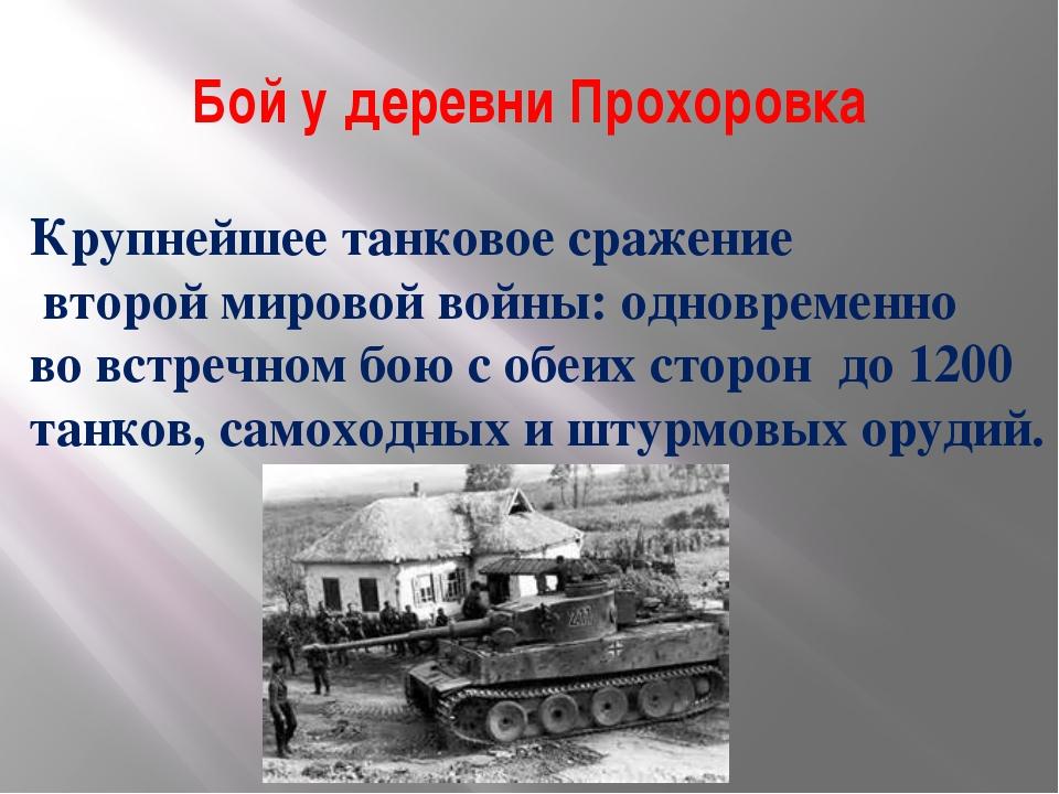 Бой у деревни Прохоровка Крупнейшее танковое сражение второй мировой войны: о...