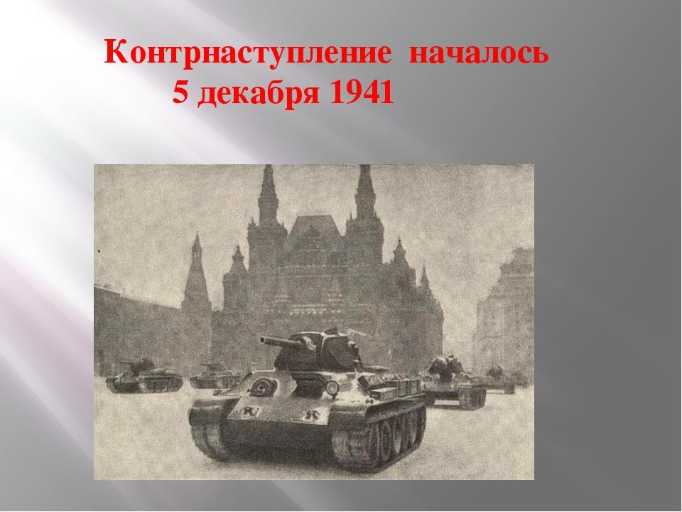 Контрнаступление началось 5 декабря 1941