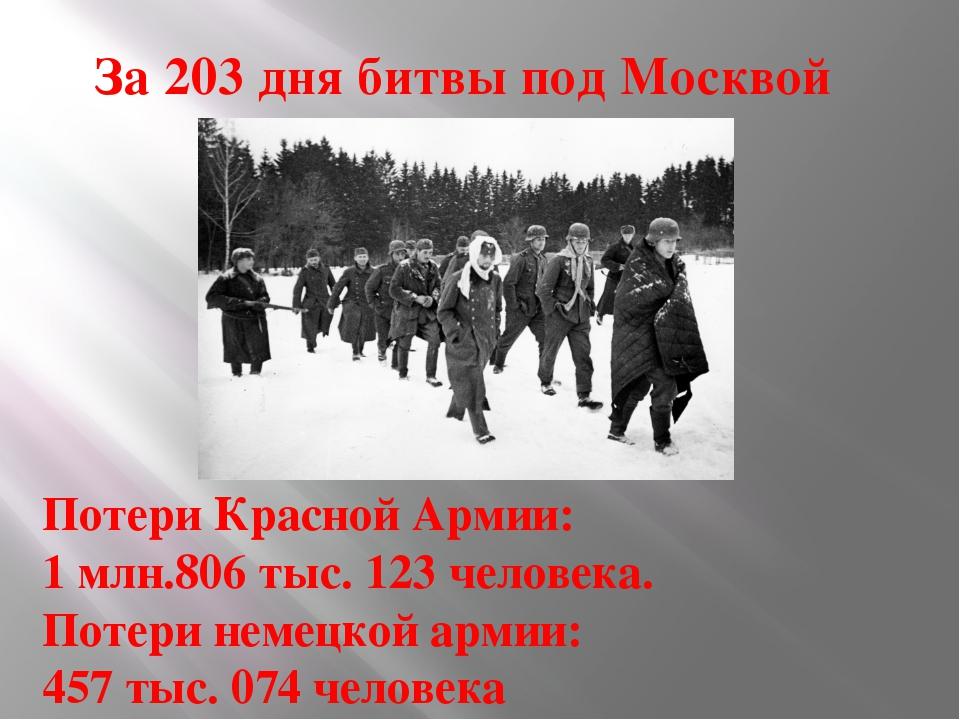Потери Красной Армии: 1 млн.806 тыс. 123 человека. Потери немецкой армии: 457...