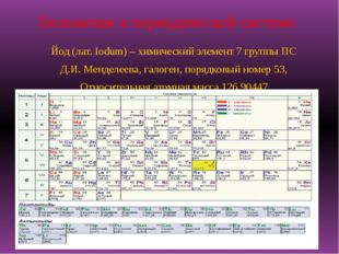 Положение в периодической системе: Йод (лат. Iodum) – химический элемент 7 гр