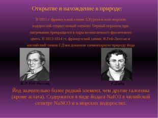 Открытие и нахождение в природе: В 1811 г. французский химик Б.Куртуа в золе