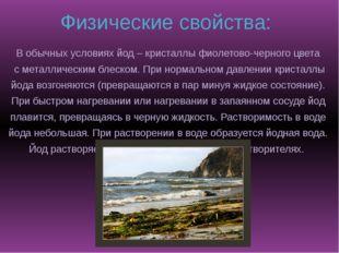 Физические свойства: В обычных условиях йод – кристаллы фиолетово-черного цве