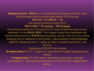 Иодная кислота - HIO4и ее соли (периодаты) хорошо изучены. Сама кислота мож