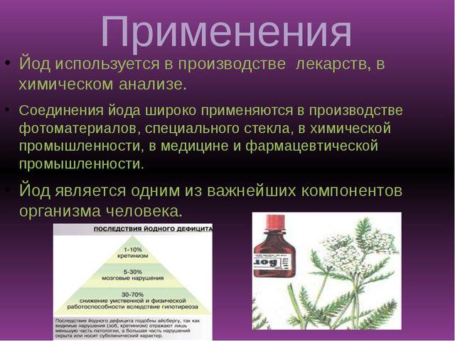 Применения Йод используется в производстве лекарств, в химическом анализе. Со...