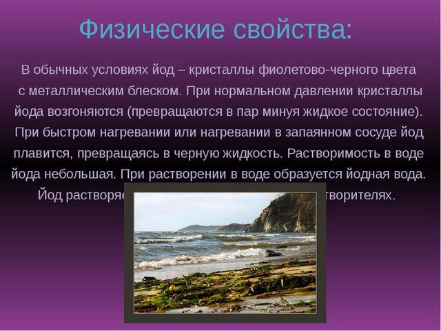 Физические свойства: В обычных условиях йод – кристаллы фиолетово-черного цве...