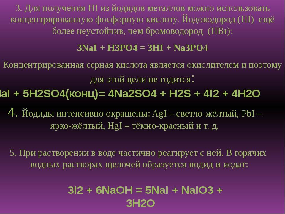 3. Для получения HI из йодидов металлов можно использовать концентрированную...