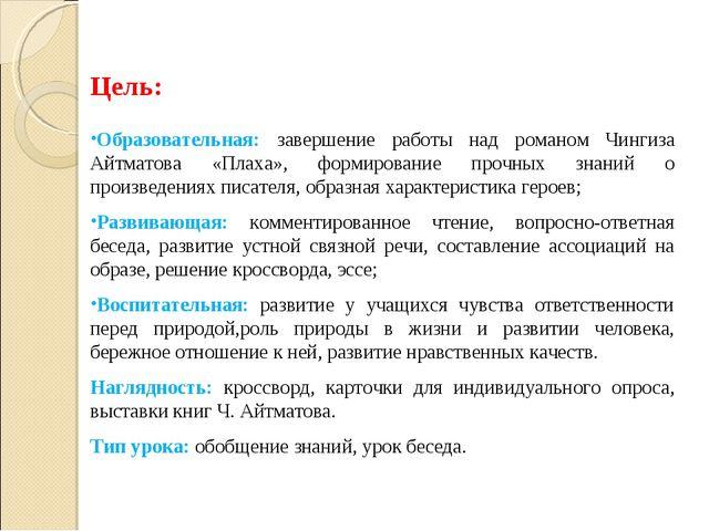 Цель: Образовательная: завершение работы над романом Чингиза Айтматова «Плаха...