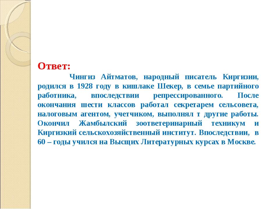 Ответ: Чингиз Айтматов, народный писатель Киргизии, родился в 1928 году в ки...