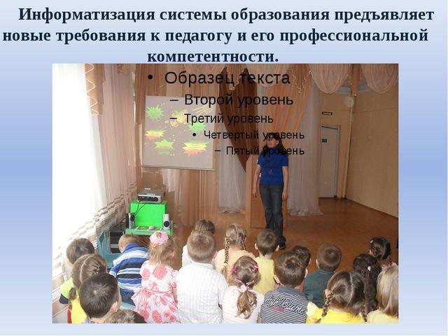 Информатизация системы образования предъявляет новые требования к педагогу и...