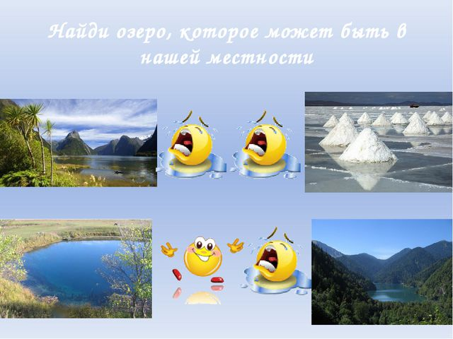 Найди озеро, которое может быть в нашей местности