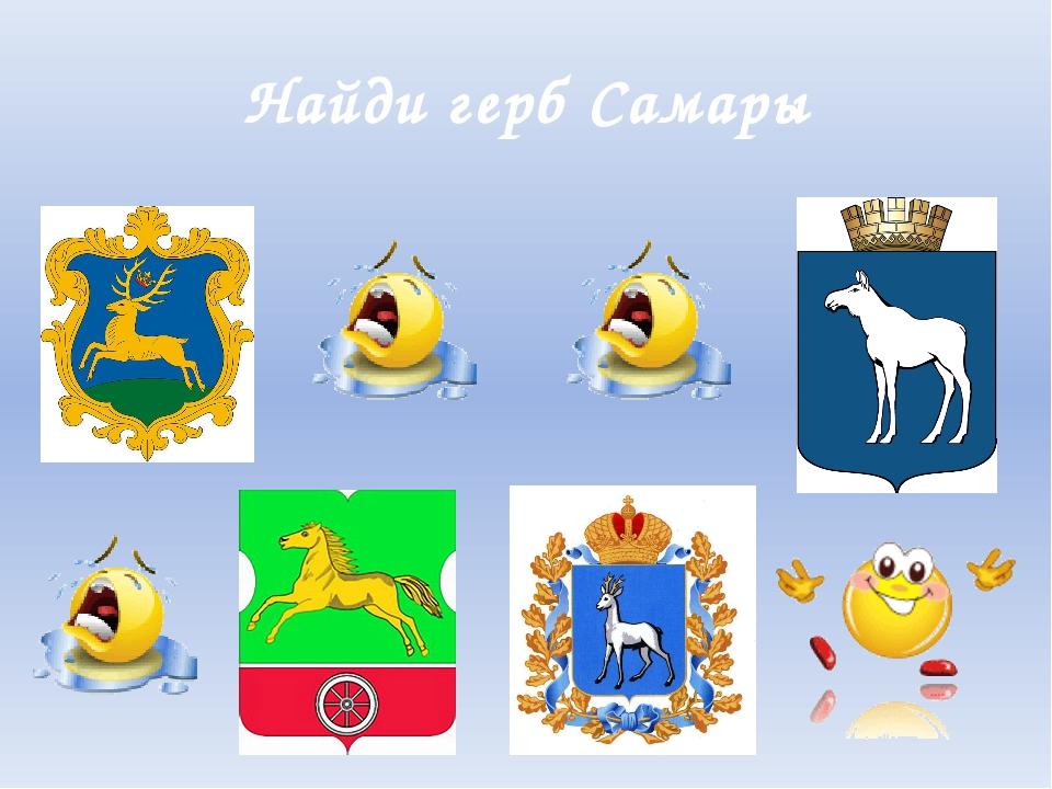 Найди герб Самары
