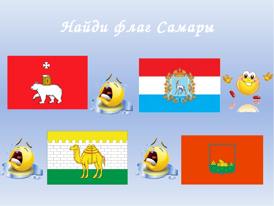 Найди флаг Самары