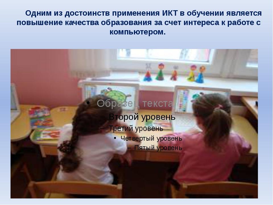 Одним из достоинств применения ИКТ в обучении является повышение качества об...