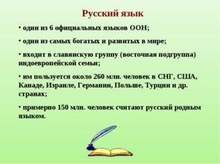 Русский язык один из 6 официальных языков ООН; один из cамых богатых и развит