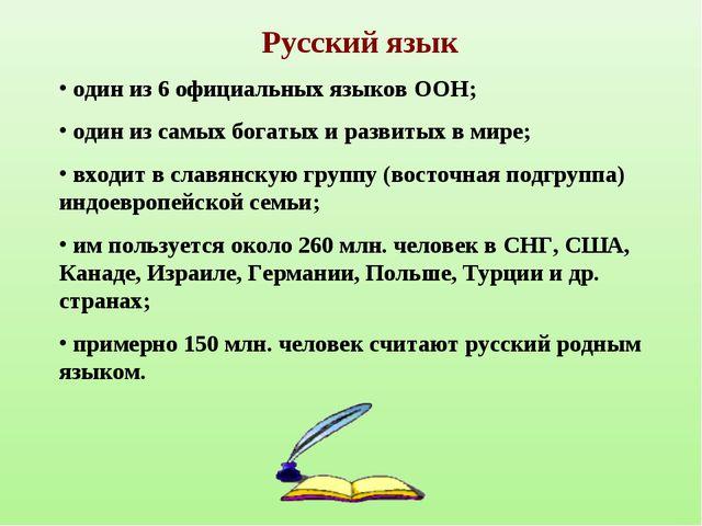 Русский язык один из 6 официальных языков ООН; один из cамых богатых и развит...