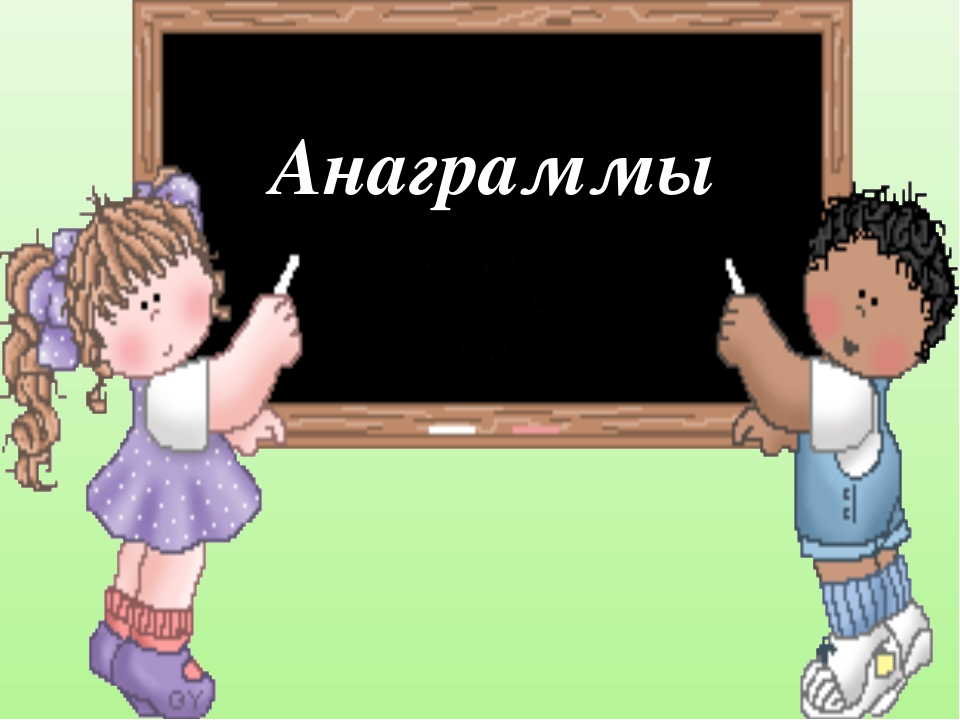 Анаграммы