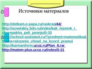 http://detkam.e-papa.ru/raskras/44/ http://sovetskiy.3dn.ru/index/kak_lvjonok