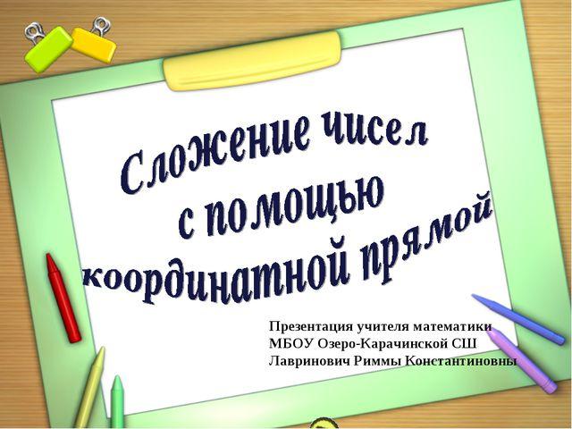 Презентация учителя математики МБОУ Озеро-Карачинской СШ Лавринович Риммы Кон...