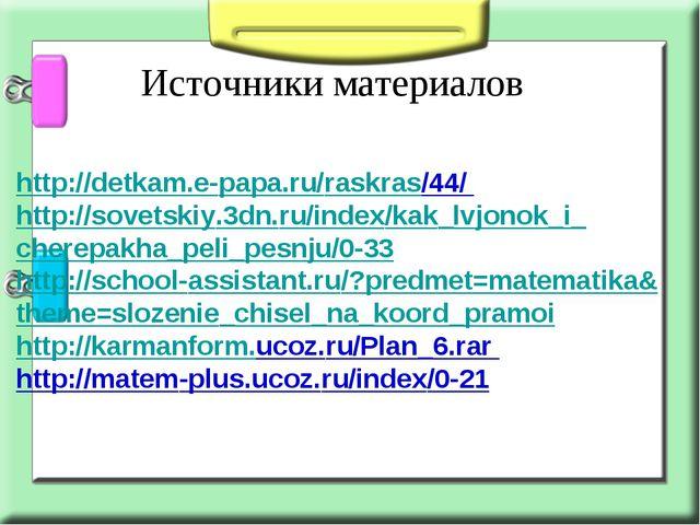 http://detkam.e-papa.ru/raskras/44/ http://sovetskiy.3dn.ru/index/kak_lvjonok...