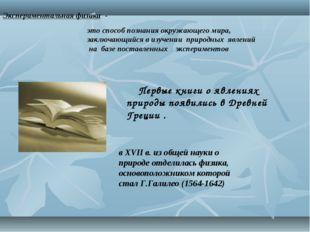 Первые книги о явлениях природы появились в Древней Греции . в XVII в. из общ