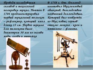 Проведя исследования сплавов и технологий полировки зеркал, Ньютон в 1704 про