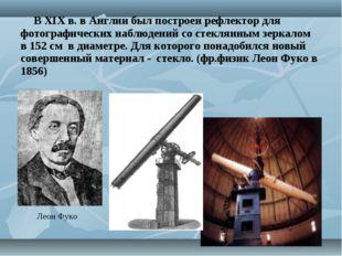 В XIX в. в Англии был построен рефлектор для фотографических наблюдений со ст