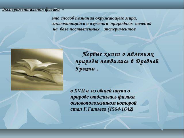 Первые книги о явлениях природы появились в Древней Греции . в XVII в. из общ...