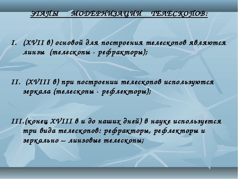 ЭТАПЫ МОДЕРНИЗАЦИИ ТЕЛЕСКОПОВ: (XVII в) основой для построения телескопов явл...