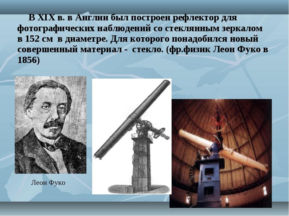 В XIX в. в Англии был построен рефлектор для фотографических наблюдений со ст...