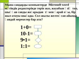 Мына сандарды компьютерде Microsoft word мәтіндік редакторінде теріп жаз, жау