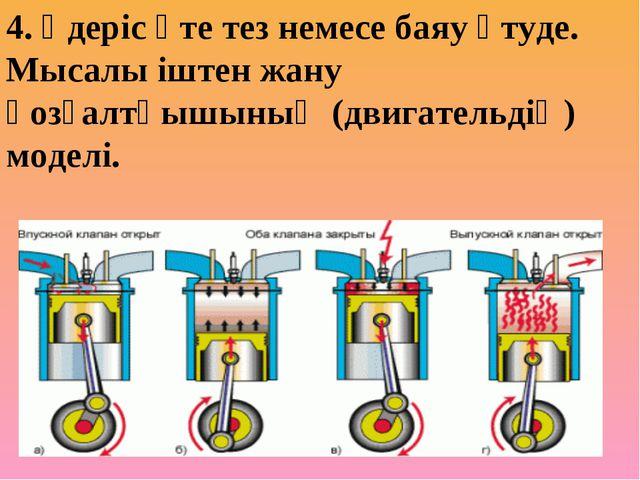 4. Үдеріс өте тез немесе баяу өтуде. Мысалы іштен жану қозғалтқышының (двигат...