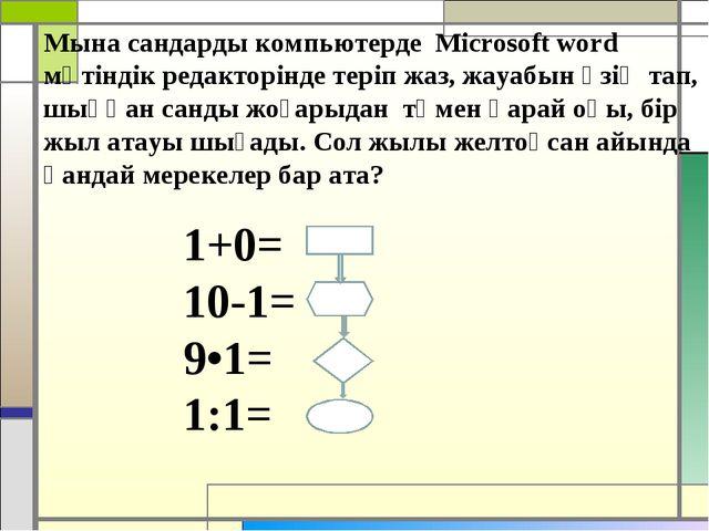 Мына сандарды компьютерде Microsoft word мәтіндік редакторінде теріп жаз, жау...