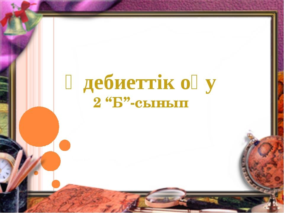 """Әдебиеттік оқу 2 """"Б""""-сынып"""