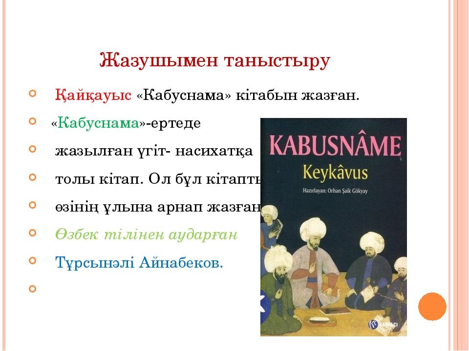 Жазушымен таныстыру Қайқауыс «Кабуснама» кітабын жазған. «Кабуснама»-ертеде ж...